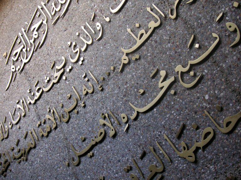 contare in Arabo
