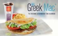 greek-mac