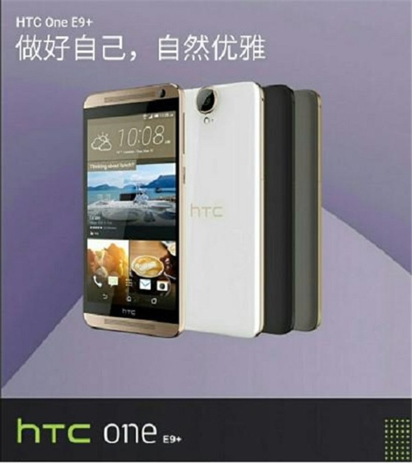 Data uscita smartphone htc one e9 for Smartphone in uscita 2015