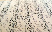 sure del Corano