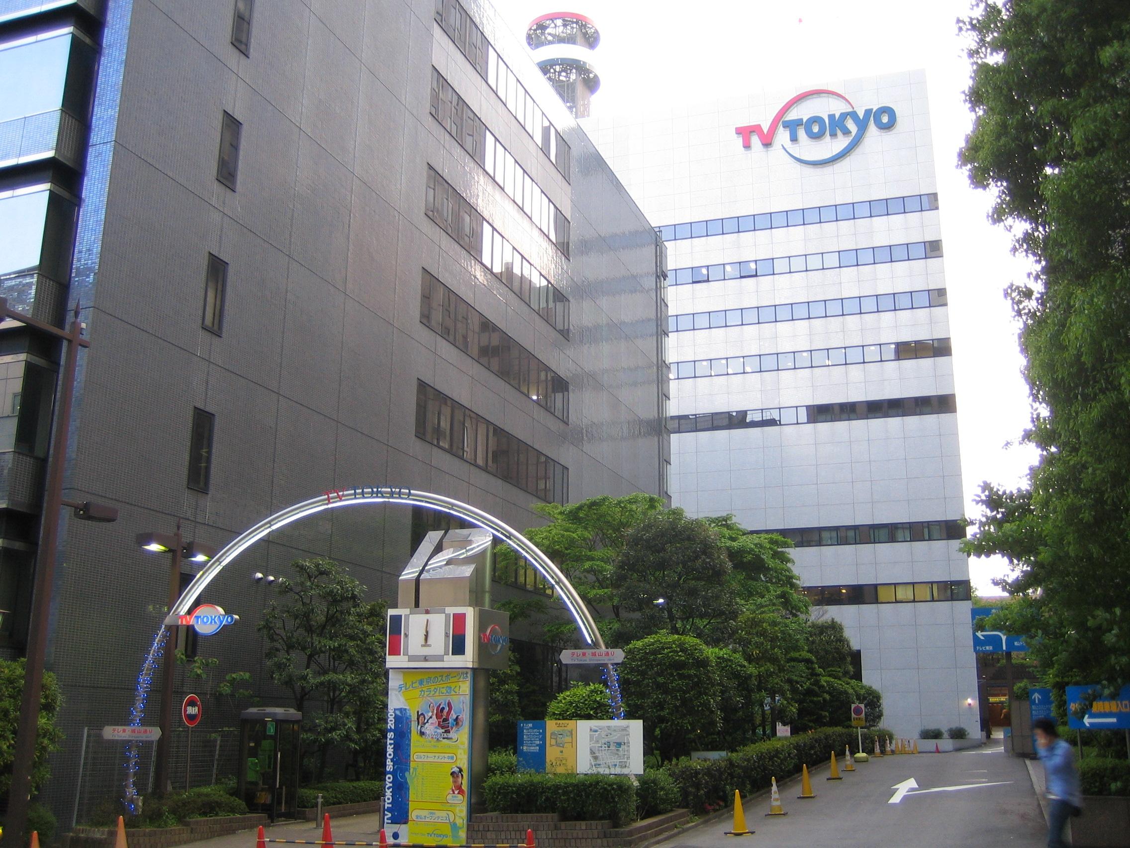 TV Tokyo head office