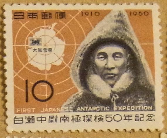 La prima spedizione giapponese nell'Antartide del 1910-12