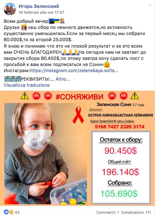 sofia-tre-anni-leucemia