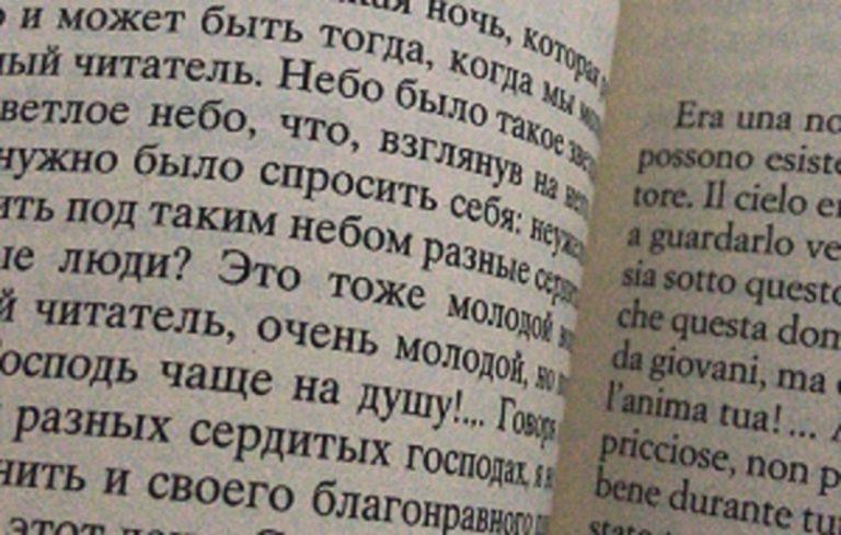 Le Notti Bianche Frasi E Riassunto Dell Opera Di Dostoevskij