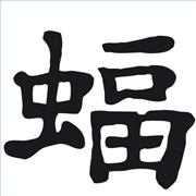 write japanese script 180x1801